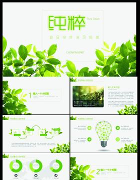 绿色植物ppt模板-含多个ppt元素
