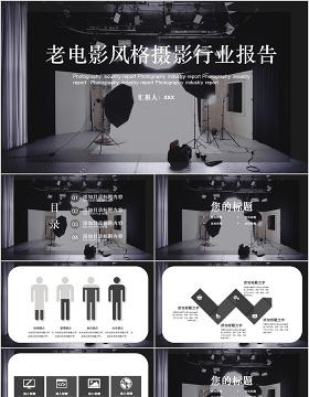 2018老电影黑白风格摄影行业报告ppt模板