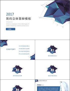 2017简约立体毕业答辩模板