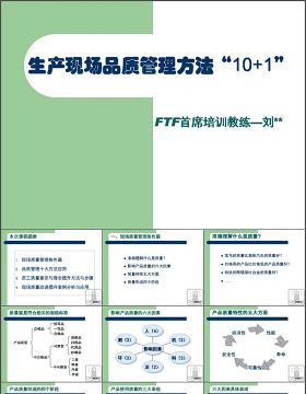 生产现场质量管理方法PPT
