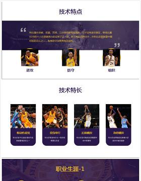篮球巨星科比魅力展示个人介绍ppt模板