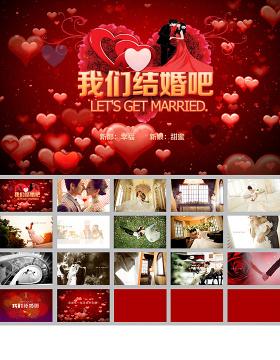 红色视频片头结婚庆典婚礼ppt模板