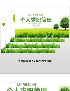 绿色小清新实用个人简历PPT模板