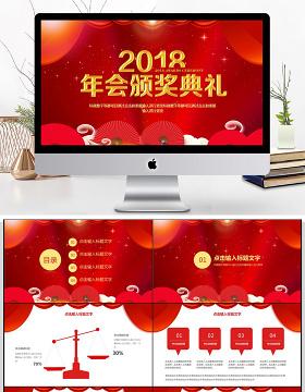 2018公司年会颁奖典礼PPT模板