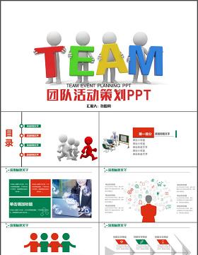 简约团队活动策划商业策划方案PPT模板