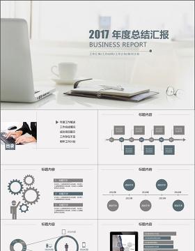 2017年度总结汇报