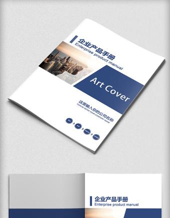 企業產品手冊封面設計