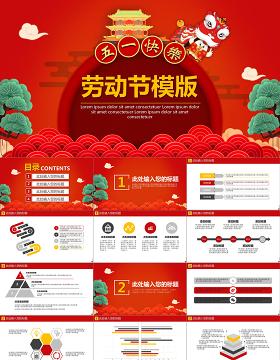 红色喜庆2017年五一快乐劳动节活动工作计划PPT模板