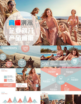 高端动态企业相册产品发布工作汇报计划总结企业相册商务演示图片欧美风PPT