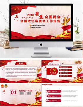 2018红色大气政府党建两会PPT模板