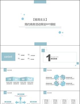简约商务活动策划PPT模板