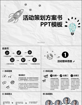 简约手绘动态活动策划方案书ppt模板