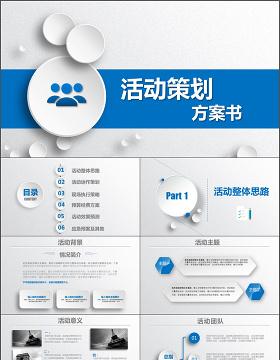 蓝色商务活动方案策划书ppt