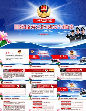 党课蓝色大气国家监察法权威发布解读两会监察体制改革PPT模板