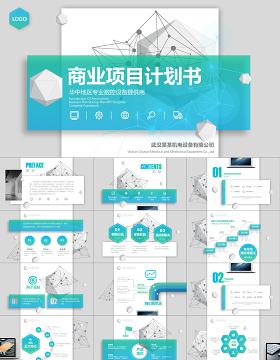 清爽简约高端商业计划书创业计划书新品发布项目展示 PPT