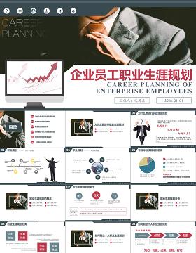 蓝红色商务大气稳重企业员工职业生涯规划职业规划PPT模板