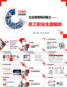 红色大气商务企业管理培训员工职业生涯规划职业规划PPT模板
