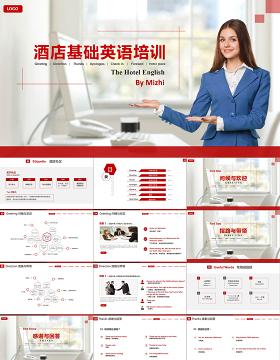 完整框架红色简约大气欧美商务风酒店基础英语培训PPT模板