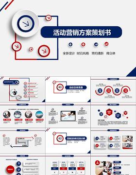 框架完整全面红蓝色大气活动策划营销策划方案策划PPT模板