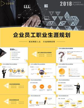 带框架黄灰色商务清晰简约大气企业员工职业生涯PPT模板