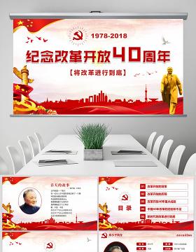 红色大气纪念改革开放40周年党建PPT