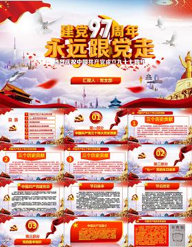 七一紅色大氣黨建慶祝建黨97周年黨的光輝歷程黨課課件PPT模板