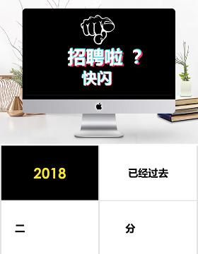 黑白简约企业招聘宣快闪动画PPT模板