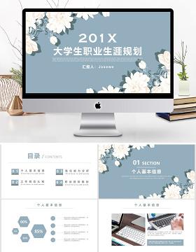 清新文艺大学生职业生涯规划简历PPT模板
