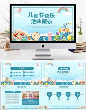 蓝色可爱卡通六一儿童节活动策划PPT模板