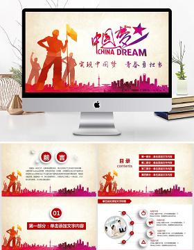 中国梦党委政府党建党校报告动态PPT