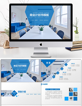 蓝色会议室背景简约商业计划书PPT模板