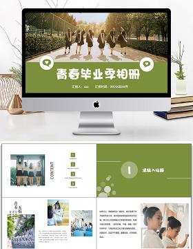 创意风靑春毕业季个人简历PPT模板