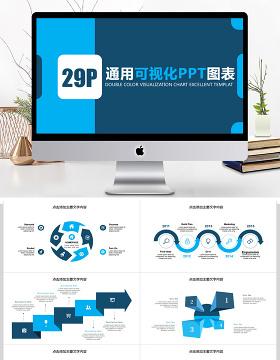 蓝色通用可视化PPT信息图表