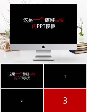 创意黑红旅游营销企业宣传快闪PPT模板