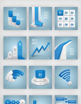 创意3D蓝色PPT商务图表元素