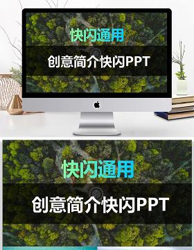 酷炫图文快闪动画创意简介PPT模板