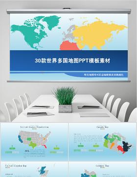 原创30款世界地图多国地图PPT模板素材