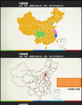 原创2018完整中国地图世界地图ppt动态模板