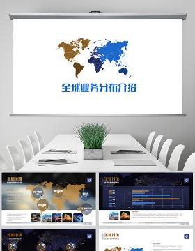 原创全球业务分布图业务简介地图PPT