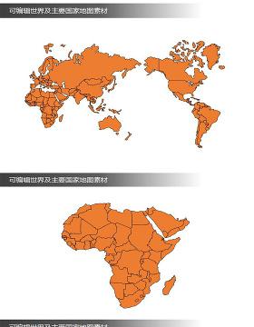 原创可编辑世界地图及主要国家地图PPT素材