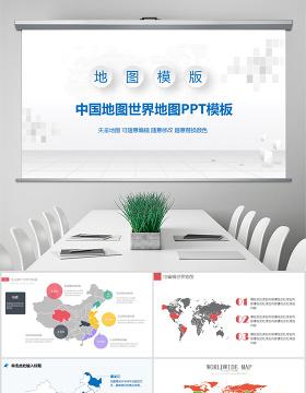 原创多种可编辑中国地图世界地图PPT模板