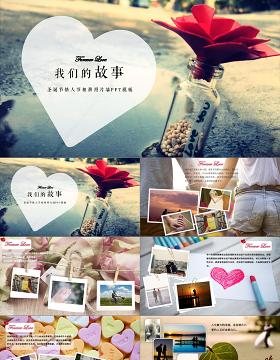 唯美浪漫七夕情人节520表白纪念册相册照片墙PPT模板