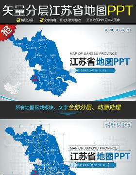 原創藍色矢量江蘇省政區地圖PPT模板,可編輯中國地圖