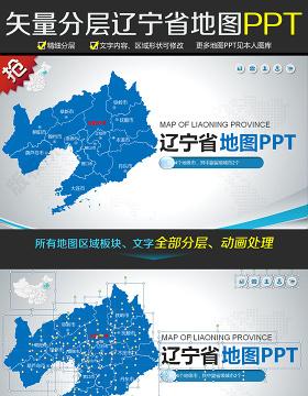 原创蓝色矢量辽宁省政区地图PPT模板,可编辑中国地图