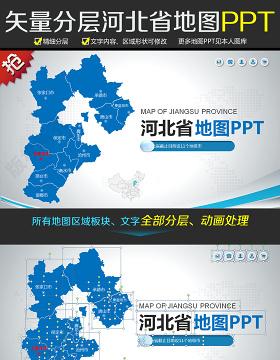 原创2018蓝色矢量河北省政区地图PPT模板,可编辑中国地图