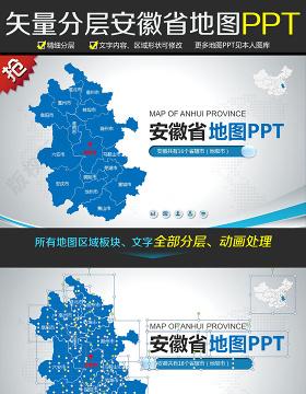 原创蓝色矢量安徽省政区地图PPT模板,可编辑中国地图