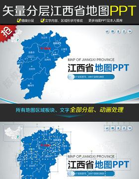原创蓝色矢量江西省政区地图PPT模板,可编辑中国地图