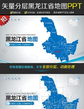 原创2018蓝色矢量黑龙江省政区地图PPT模板,可编辑中国地图