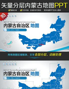 原创蓝色矢量内蒙古自治区政区地图PPT模板,可编辑中国地图