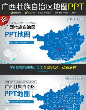 原创蓝色矢量广西壮族自治区政区地图PPT模板,可编辑中国地图
